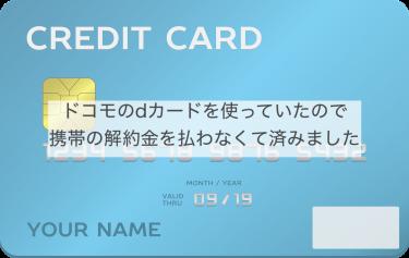 ドコモのdカードを使っていたので携帯の解約金を払わなくて済みました