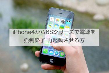 iPhone4から6Sシリーズで電源を強制終了 再起動させる方法