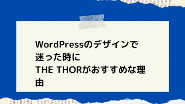 WordPressのデザインで迷った時にTHE THORがおすすめな理由