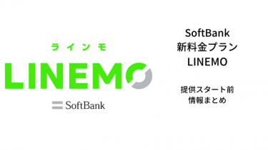 ソフトバンク新料金プランLINEMOを3月17日の提供開始 情報まとめ