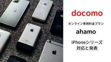 ドコモの新料金プランahamo対応端末を発表 iPhoneシリーズも対応