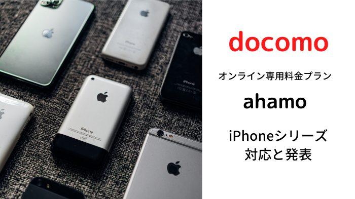 ドコモのahamoにiPhoneシリーズが対応