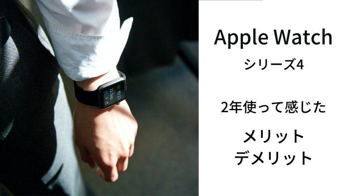 AppleWatch4を2年使って感じたメリットとデメリット