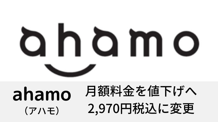 ドコモのahamoが月額料金を値下げへ2970円税込に変更
