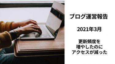 3月ブログ運営報告
