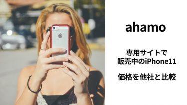 ahamo_iPhone11_price