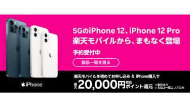 楽天モバイルiPhone